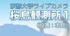 桜島ライブカメラ1