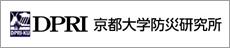 京都大学防災研究所