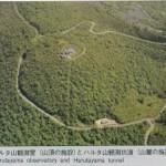 ハルタ観測室