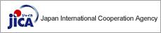 独立行政法人 国際協力機構