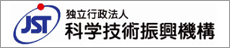 独立行政法人 科学技術振興機構